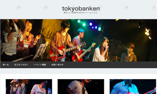 社会人音楽バンドサークル「東京バンド研究会」