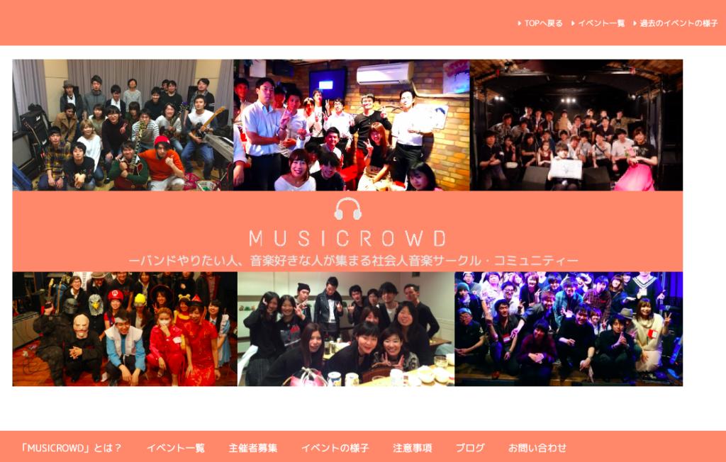 社会人音楽バンドサークル「MUSICROWD」