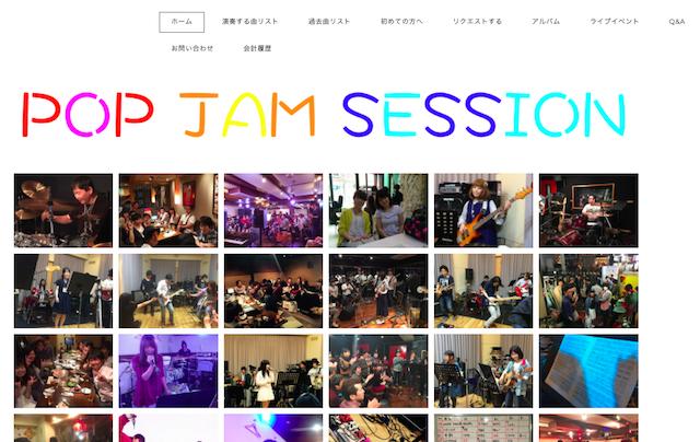 社会人音楽バンドサークル「POP JAM SESSION」
