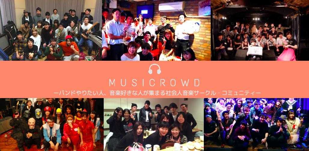 東京都内の社会人音楽サークル  ミュージッククラウド
