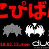 コピーバンドイベント「超こぴばん!」 | スタジオペンタ