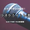 <2/23 17:00〜>有名芸人が伝授する!初心者向けカラオケボイトレ講座@新宿