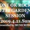 <4月21日 12:00〜>ワンオク×エルレセッション【Vol.1】