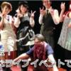 コピーバンドライブイベント出演者募集「コピバン道場」東京都内の初心者歓迎コピバン